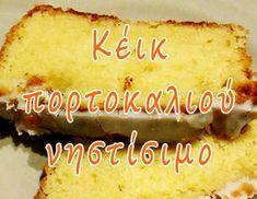 Κέικ πορτοκαλιού νόστιμο, εύκολο και νηστίσιμο! Δοκιμάστε τη συνταγή με την πρώτη ευκαιρία! Greek Desserts, Vegan Desserts, Dessert Recipes, Vegan Food, Cooking Cake, Cooking Recipes, Cake Cookies, Cupcake Cakes, Greek Cake