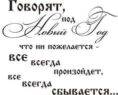 Новогодние надписи - 105 тыс. картинок. Поиск Mail.Ru