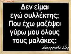 Funny Greek Quotes, Stupid Funny Memes, Just For Laughs, Funny Photos, Laugh Out Loud, Jokes, Smile, Blog, Collection