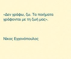 Meaning Of Life, Greek Quotes, English Quotes, Make You Feel, Texts, Meant To Be, Literature, Lyrics, Poetry