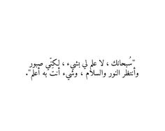 Pin by m o n y on بالعربي Quran Quotes Inspirational, Funny Arabic Quotes, Muslim Quotes, Religious Quotes, Islamic Quotes, Arabic Jokes, Mixed Feelings Quotes, Mood Quotes, Morning Quotes