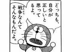 """Doraemon says """"Both think that oneself is right. War is such a thing."""" It's true."""