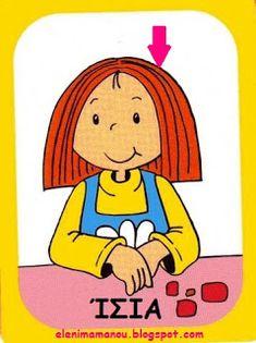 Ελένη Μαμανού: ΚΑΡΤΕΛΕΣ ΜΕ ΑΝΤΙΘΕΤΕΣ ΕΝΝΟΙΕΣ Pre School, Educational Toys, Preschool Activities, Parenting, Concept, Children, Blog, Cards, Fictional Characters