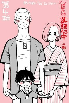 昭和元禄落語心中/アニメ4話
