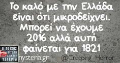 Το καλό με την Ελλάδα Best Quotes, Funny Quotes, Funny Statuses, Word 2, Funny Vid, Free Therapy, Greek Quotes, English Quotes, True Words