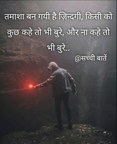 BaBa Ki Nagri Media is the best Collection of Entertenmaint Hindi Quotes Images, Hindi Quotes On Life, Motivational Quotes In Hindi, Hurt Quotes, Friendship Quotes, Life Quotes, Qoutes, Poetry Quotes, Poetry Hindi