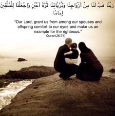 Du'a from the Quran Surat Al-Furqan:(74) about spouses and children