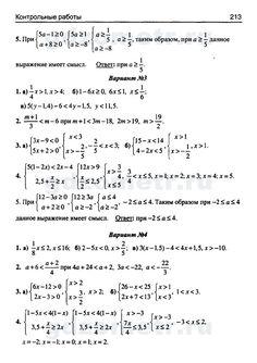 Химия 7 класс а.а лашевская