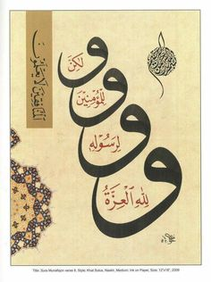 H Detox Baths, Arabic Calligraphy Art, Sufi, Fonts, Letters, Dream Kitchens, Calligraphy, Drawing Drawing, Designer Fonts