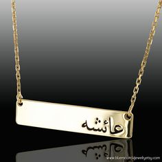 Gold Bar Arabic Name Necklace Sterling Silver by bluemoon34jewelry