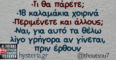 -Τι θα πάρετε; Best Quotes, Funny Quotes, Funny Greek, Very Funny, Clever Quotes, Greek Quotes, Funny Pins, True Words, Wallpaper Quotes