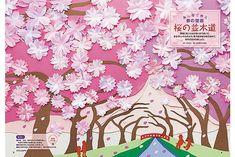 みんなで作る春の壁画「桜の並木道」