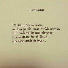 Τιτος Πατρικιος Greek Quotes, Wise Quotes, Poetry Quotes, Quote Posters, Picture Quotes, Texts, Lyrics, Love You, Wisdom