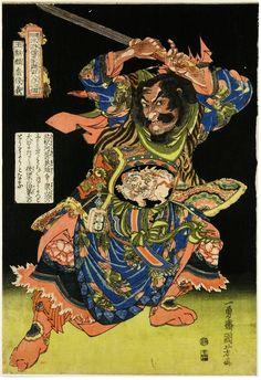 The 108 Heroes of the Popular Suikoden: Lu Junyi. 1827.