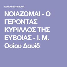 NOIAZOMAI - Ο ΓΕΡΟΝΤΑΣ ΚΥΡΙΛΛΟΣ ΤΗΣ ΕΥΒΟΙΑΣ - Ι. Μ. Οσίου Δαυίδ