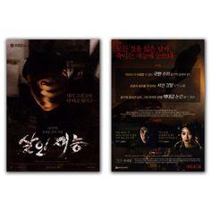 Gifted Film Poster 2S 2014 Beom-jun Kim, Jung-hwa Bae, Ji-ah Park, Jai-hong Juhn #MoviePoster