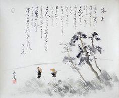 Kobayashi Gonami 小林五浪 (1925-2005).