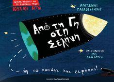 Από τη Γη στη Σελήνη ή το κανόνι της ειρήνης - https://plastelini.xyz/από-τη-γη-στη-σελήνη/