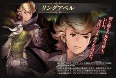 Artwork from Bravely Default Praying Brage: Ringabel as Vampire