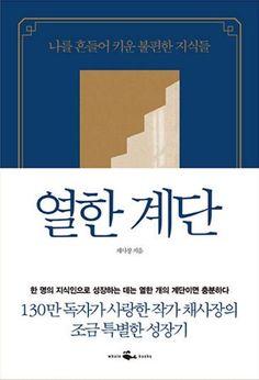 열한 계단/채사장 - KOR 001.3 CHAE SA-JANG 2016 [Dec 2016]