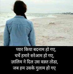 Best Hindi Shayari Photo with Image Wallpaper in Hindi English Secret Love Quotes, Sad Love Quotes, Girly Quotes, Life Quotes, Relationship Quotes, Shayari Photo, Shayari Image, Beautiful Heart Images, Shayri Life