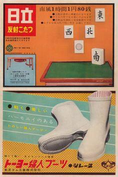 日立 反射こたつ/東洋ゴム 婦人ブーツ
