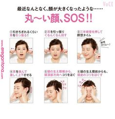 Hiro Odagiri, master of the small face, teaches VOCEST in highly effective massage technique! – From Parts Unknown Beauty Care, Beauty Makeup, Hair Beauty, Facial Yoga, Face Exercises, Face Massage, Massage Techniques, Beauty Magazine, How To Make Hair