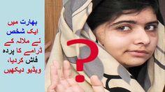 بھارت میں ایک شخص نے ملالہ کے ڈرامے کا پردہ فاش کردیا، ویڈیو دیکھیں