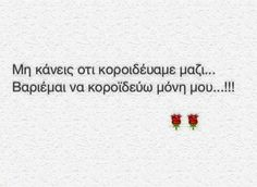 Greek Quotes, Knowing You, Friendship, Funny Quotes, Wisdom, Live, Words, Funny Phrases, Funny Qoutes
