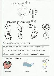M Learning, Greek Alphabet, Speech Therapy, Education, Comics, Words, Blog, Speech Pathology, Speech Language Therapy