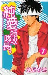 Shoujo, Ronald Mcdonald, Anime, Fictional Characters, Art, Art Background, Kunst, Cartoon Movies, Anime Music