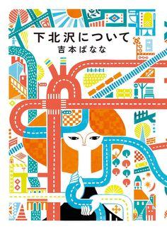About Shimokitazawa - Akiko Numoto and Takasuke Onishi (Direction Q), Mai Ohno Japan Graphic Design, Japanese Poster Design, Japan Design, Graphic Design Posters, Design Movements, Poster Design Inspiration, Branding, Japanese Architecture, Grafik Design