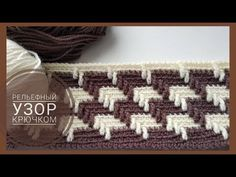 Crochet Stitches, Crochet Patterns, Pattern Making, Purses And Bags, Embroidery, Blanket, Knitting, Handmade, Youtube