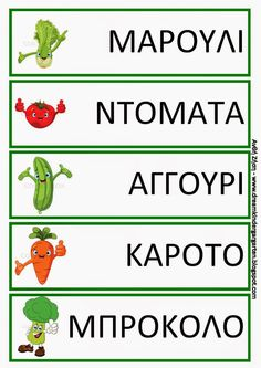 Discount Nutrition Center Produkt-ID: 8564753648 - Gesundheit Greek Language, Speech And Language, Nutrition Guide, Nutrition Plans, Nutrition Crafts For Kids, Greek Alphabet, Environmental Education, Masters Programs, Greek Recipes