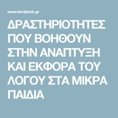 ΔΡΑΣΤΗΡΙΟΤΗΤΕΣ ΠΟΥ ΒΟΗΘΟΥΝ ΣΤΗΝ ΑΝΑΠΤΥΞΗ ΚΑΙ ΕΚΦΟΡΑ ΤΟΥ ΛΟΓΟΥ ΣΤΑ ΜΙΚΡΑ ΠΑΙΔΙΑ Preschool Education, Preschool Activities, Physics Experiments, Pediatric Physical Therapy, Games For Toddlers, Toddler Games, Fathers Day Crafts, Baby Development, Kids Corner