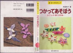 Tomoko fuse origami you can play with Origami Box, Origami Easy, Feng Shui For Beginners, Origami Artist, Japanese Origami, Applique Quilts, Box Design, Make It Simple, Play