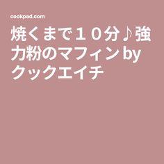 焼くまで10分♪強力粉のマフィン by クックエイチ