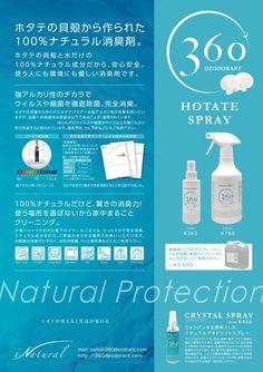 360deodorant-p-jp.jpg (826×1169)