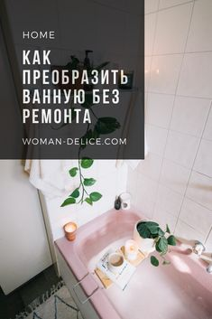 A how to website run by Geneva Vanderzeil. Bath Caddy, Interior And Exterior, House Design, House Styles, Life, Geneva, Articles, Community, Decor Ideas