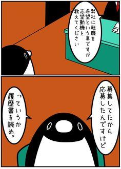 ズバッと物申す!かわいい見た目の毒舌ペンギンが世の理不尽を切りまくり 11選 | 笑うメディア クレイジー Jokes Images, Money Games, Anime Comics, Comedians, Make Me Smile, Funny Animals, Comedy, Wisdom, Relationship