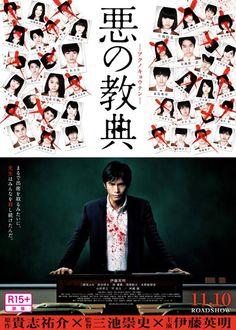 映画『悪の教典』 - シネマトゥデイ  AKU NO KYOUTEN  (C) 2012「悪の教典」製作委員会