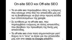 ΄Σε αυτό το video απαντάμε στο ερώτημα: τι είναι το seo. Το ζήτημα της προώθησης ιστοσελίδων είναι βέβαιο ότι ενδιαφέρει όλους όσους έχουν δική τους ιστοσελίδα, αλλά και όλους όσους κάνουν υποστήριξη ιστοσελίδων. Το θέμα όμως είναι ότι την ολοκληρωμένη γνώση για να κάνουν προώθηση στο google, από το Α μέχρι το Ω,  μέχρι τη στιγμή που η ιστοσελίδα τους θα καταφέρει να αναρριχηθεί στην πρώτη σελίδα του google, την έχουν λίγοι.   Στην ιστοσελίδα μας θα μάθετε όλα όσα θέλετε να μάθετε για την…
