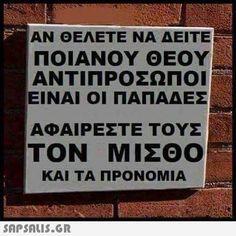 Αστεία ανέκδοτα, Αστεία video, Αστειες εικονες και Ατακες Greek Quotes, Signs, Blog, Shop Signs, Blogging, Sign