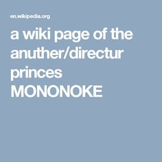 a wiki page of the anuther/directur princes MONONOKE