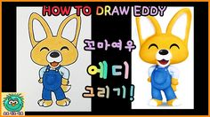 에디그리기 뽀로로친구 손그림그리기 how to draw eddy [모모키즈아트]momo kids art