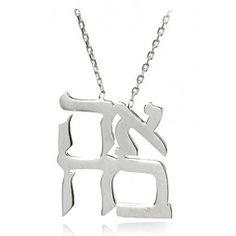 Sterling Silver Ahava (Love) Pendant & Necklace