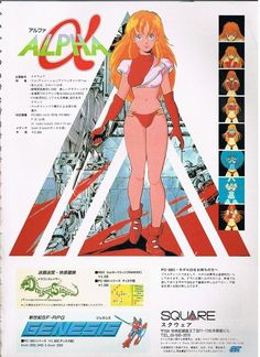 Ì'̍L Classic Video Games, Retro Video Games, Video Game Posters, Video Game Art, Pc Engine, Retro Arcade, Games Images, Old Anime, Illustration Girl