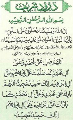 Allah Islam, Islam Quran, Jumma Mubarak Images, Quran Surah, Islamic Quotes Wallpaper, Allah Wallpaper, Technical Writing, Islamic Inspirational Quotes, Prophet Muhammad