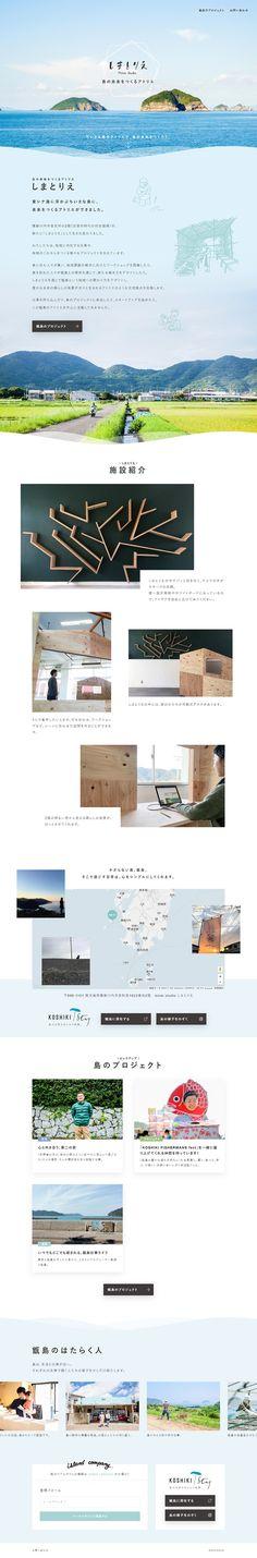 しまとりえ|WEBデザイナーさん必見!ランディングページのデザイン参考に(アート・芸術系)