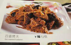 """'烤夫' is the simplified Chinese characters for """"烤麸"""" (baked gluten). The literal translation for the former becomes baked/roasted husband."""